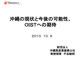 (財)沖縄県産業振興公社