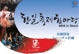 10月3日 公演チームリハーサル