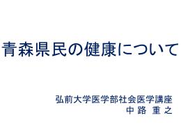 データ全部(26枚) - 八戸市健康医療情報ネットワーク