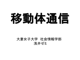 浅井ゼミ 「移動体通信」