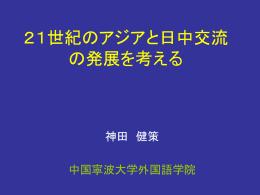 小泉首相の靖国神社参拝に関する所感