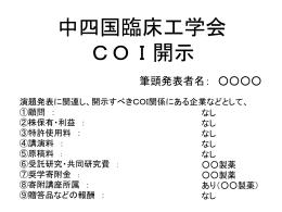 あり - 第5回中四国臨床工学会