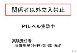 実験室入口表示(見本) (PPT:197KB)