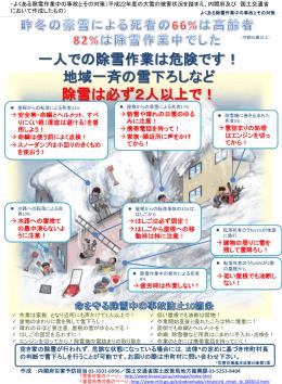 平成22年度の大雪被害を踏まえて―(パンフレット)(H23.12)