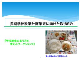 給食のワークショップ[PPT:2MB]