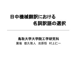 日中機械翻訳における 名詞訳語の選択 - 計算機C研究室