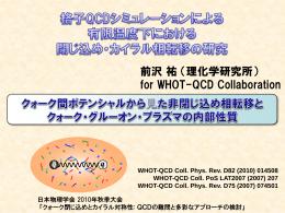 格子QCDシミュレーションによる有限温度下における