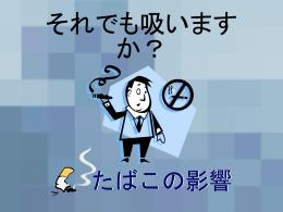 それでも吸いますか?たばこの影響(PPT:918KB)