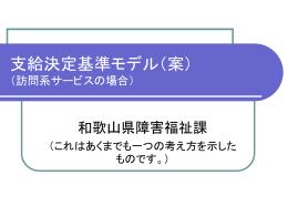 支給決定基準モデル【訪問系】(ppt版ファイル)