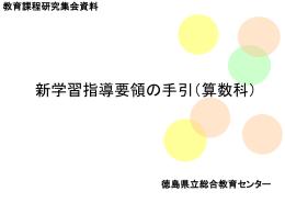 算数的活動 - 徳島県立総合教育センター