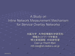 データ転送中の TCP コネクションを用いた利用可能帯域推測法