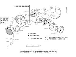 赤潮警報第1号解除図(H260625)