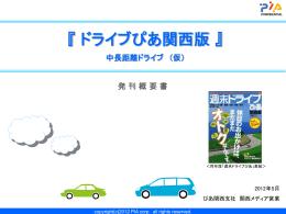 中長距離ドライブ (仮)