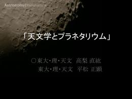 天文・天体物理若手の会 夏の学校 発表資料(pptファイル)
