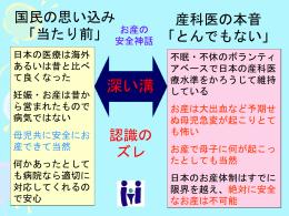 日本の分娩はどうなるのか? 特に、ローリスク妊娠は