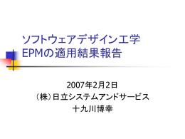 日立システムアンドサービス 十九川博幸氏による分析結果報告(ppt