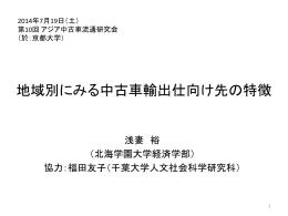 2014年07月19日 浅妻 - 京都大学 大学院経済学研究科・経済学部
