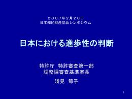 進歩性判断手法 - 日本知的財産協会