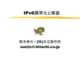 IPv6技術標準化の最新動向 - The KAME project