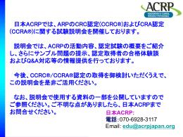 日本ACRP - ACRP Japan