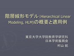 階層線形モデル(Hierarchical Linear Model)の基礎