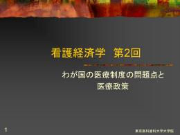 パワーポイント - 東京医科歯科大学