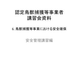 第6-1章 [PPT 2502KB]