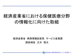経済産業省における保健医療分野の情報化に向けた取組 - IHE-J