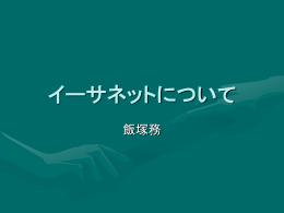 イーサネット 飯塚
