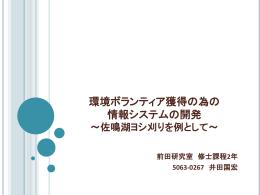 中間発表会プレゼンテーション資料(pptファイル)