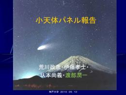 小天体探査パネル (伊藤孝士,圦本尚義,荒川政彦