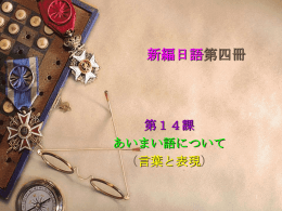 新編日語第三冊