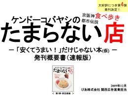 ケンドーコバヤシのたまらない店 (仮題)