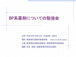 BP系薬剤についての勉強会(2007/10/12)