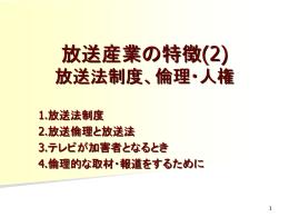 放送産業の特徴(1) 日本の放送産業の構造的特徴