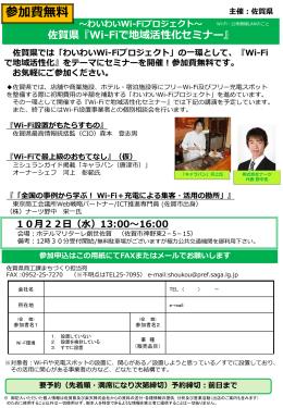3WiFiセミナー(告知チラシ)