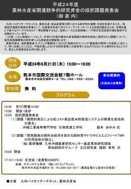 開催要領 - 九州バイオリサーチネット