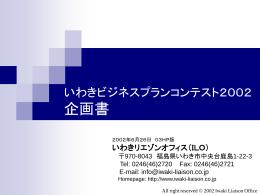 いわきビジネスプランコンテスト2002 開催要項