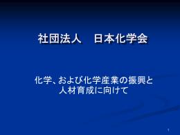 会員には - 日本化学会