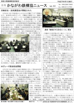 No.61ダウンロード - 神奈川県鉄構業協同組合