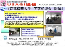 No.603 京都精華大学 下宿相談会 開催