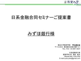 合同セミナー企画書
