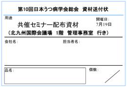 第10回日本うつ病学会総会 資材送付状