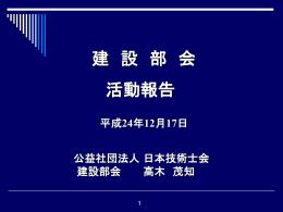 平成24年建設部会活動報告(PowerPointファイル