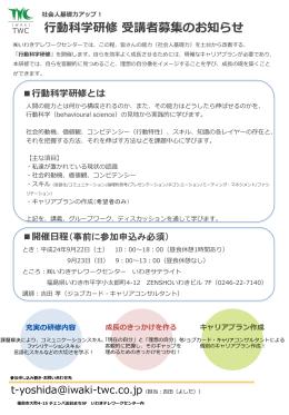 行動科学研修の開催について(PDF)