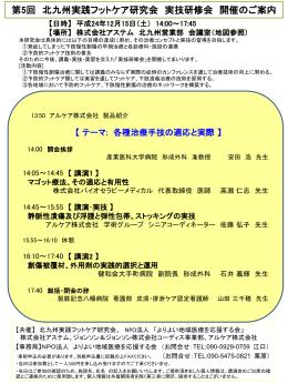 第5回北九州実践フットケア研究会