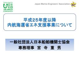 平成25年度以降 内航海運省エネ支援事業について