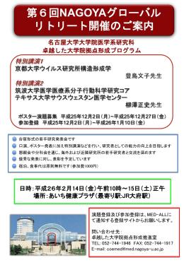 開催のご案内 - 名古屋大学