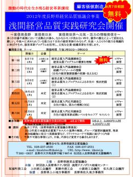 H24浅間経営品質実践研究会申込書(改訂版)