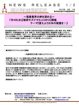 宿屋業界の絆を深める~ 7月4日(水)【宿研キズナサミット2012】開催